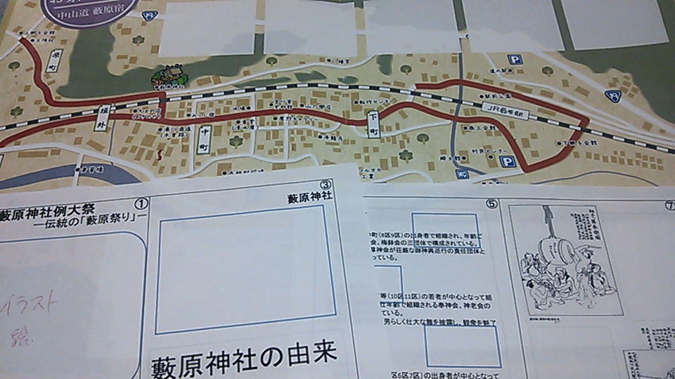 祭りマップ作成委員会開催