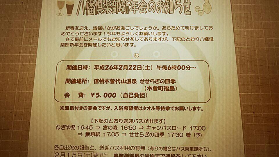 明日は八幡倶楽部新年会