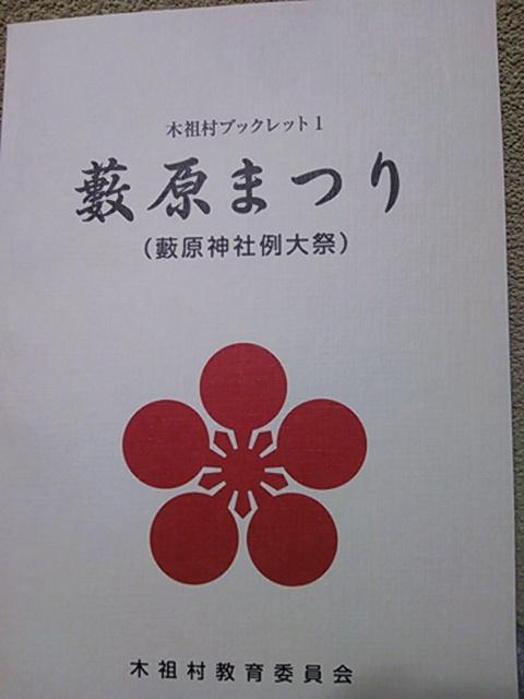 木祖村ブックレット(薮原まつり編)