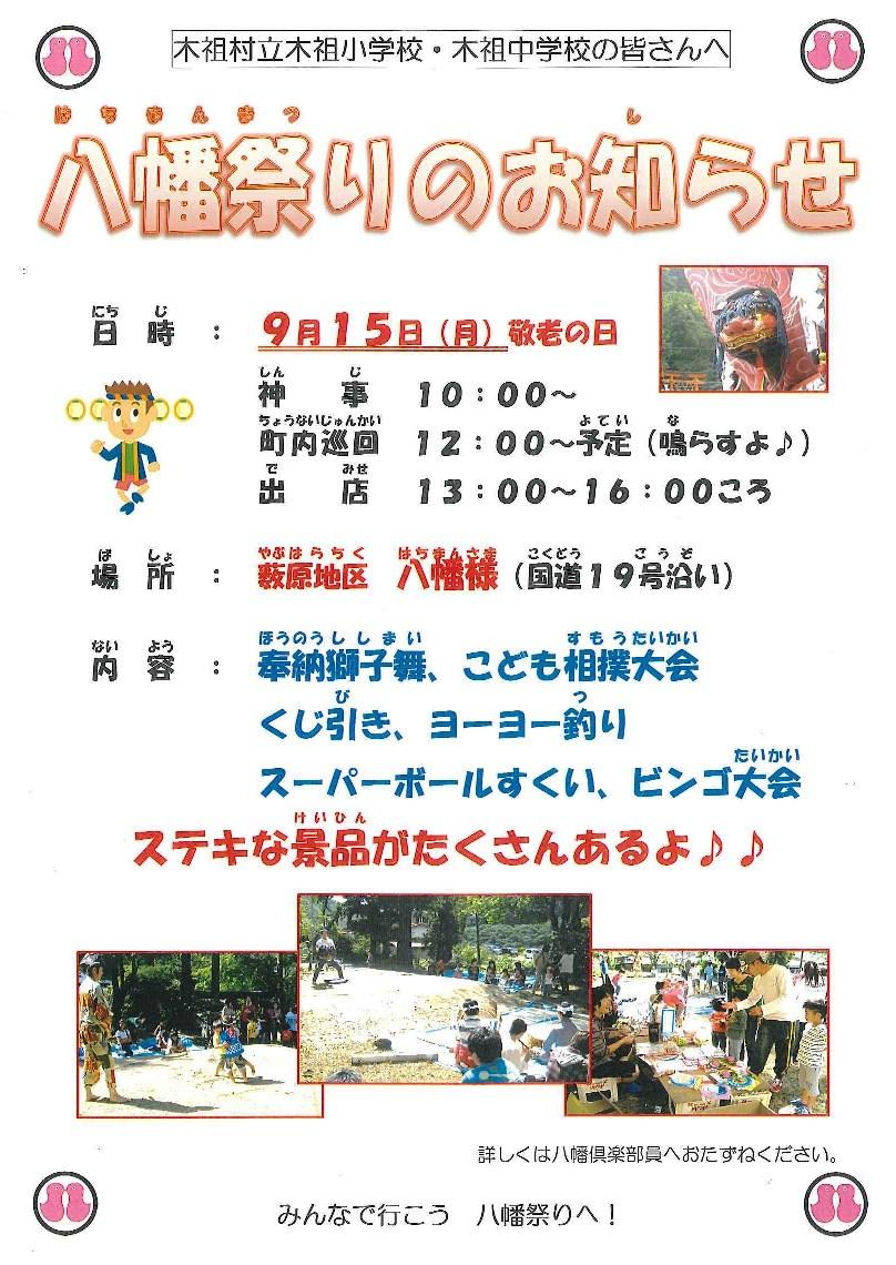 八幡祭り開催!(ご案内)