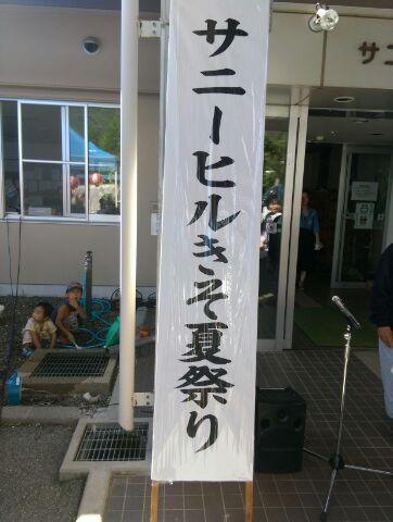 サニーヒル夏祭り奉納獅子舞