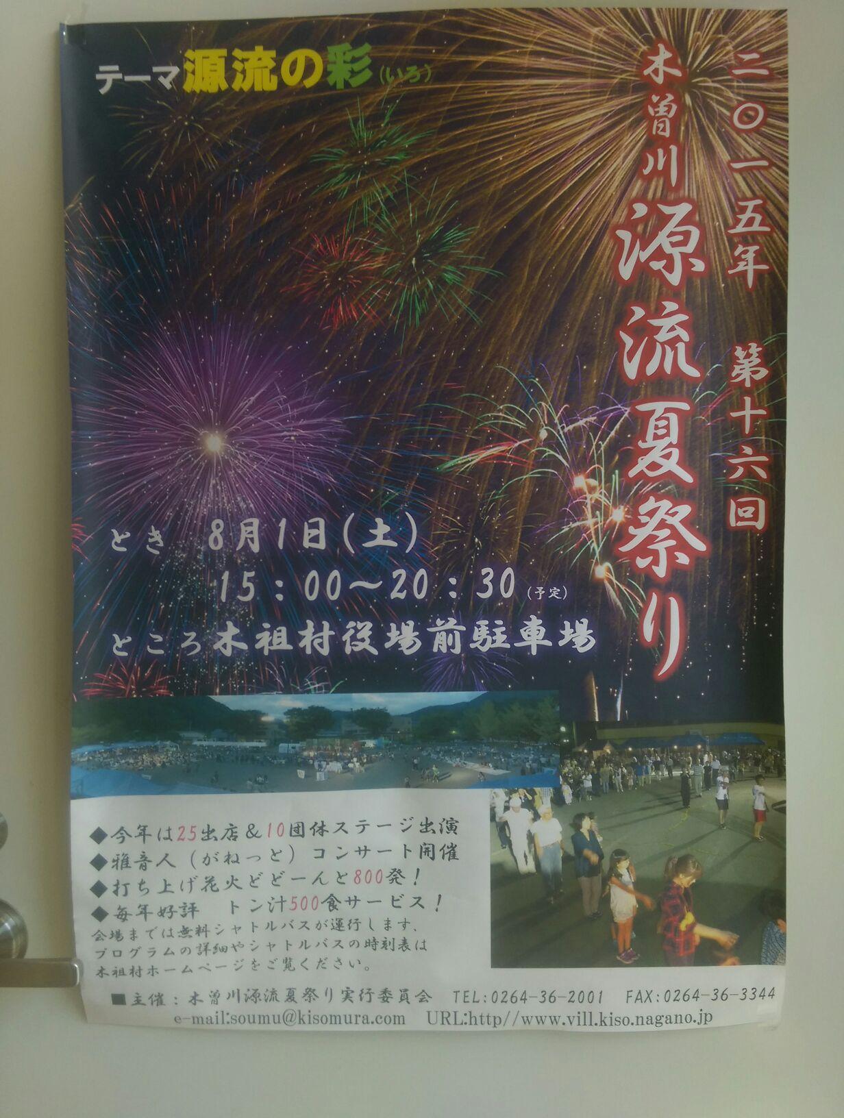 源流夏祭り開催!