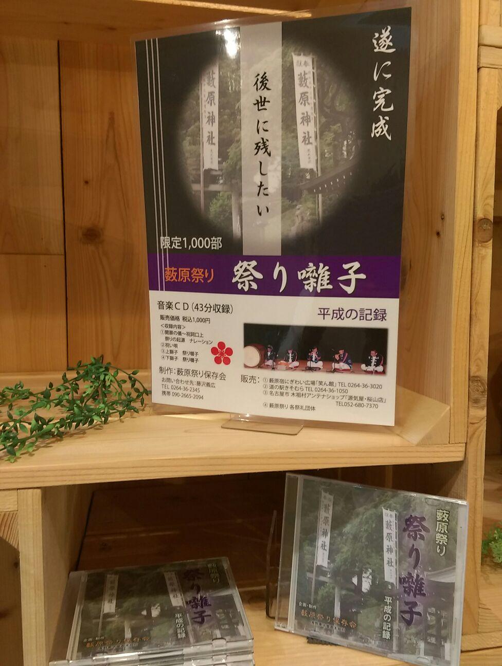 祭り囃子CD