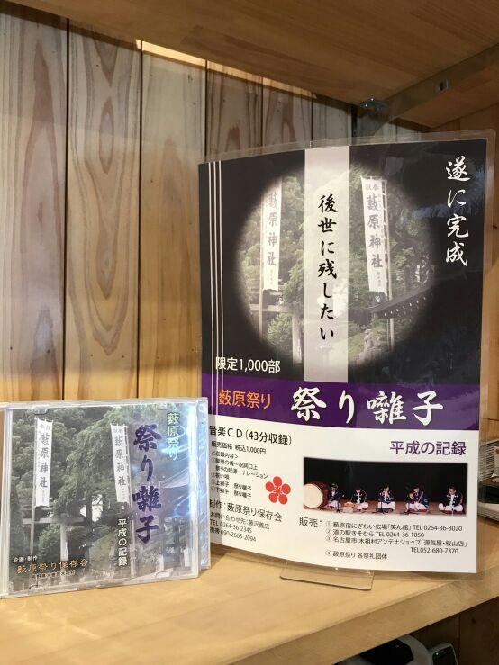 祭り囃子CD販売中!